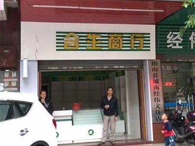 烟草形象店-清远阳山合生商行